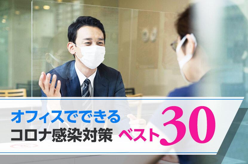 オフィスでできるコロナ感染対策ベスト30
