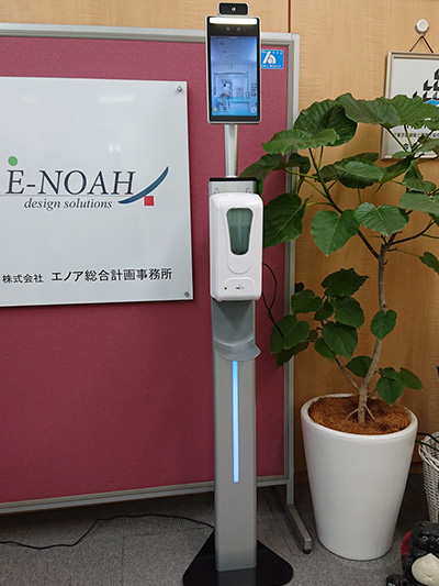 株式会社エノア総合計画事務所