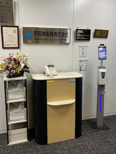 宇賀神電機株式会社