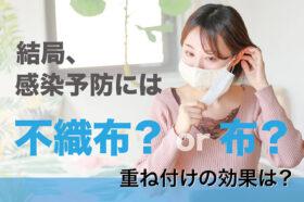 感染予防に適しているのは布マスク?不織布マスク?重ね付けの効果もチェック