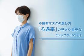 【医師監修】不織布マスクの選び方|BFE・PFE・VFEの違いとは